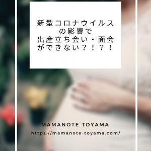 新型コロナウイルスの影響で出産立ち会い・面会ができない?!?!