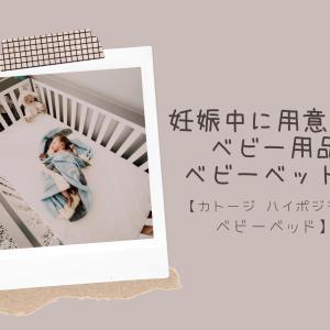 妊娠中に用意したベビー用品・ベビーベッド編【カトージ ハイポジション ベビーベッド】