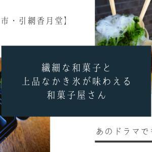 【富山/富山市・引網香月堂】あのドラマでも話題!!繊細な和菓子と上品なかき氷が味わえる和菓子屋さん