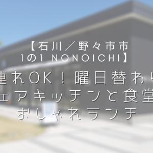 【石川/野々市市・1の1 NONOICHI】子連れOK!曜日替わりのシェアキッチンと食堂でおしゃれランチ