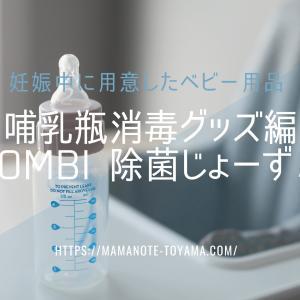 妊娠中に用意したベビー用品・哺乳瓶消毒グッズ編【combi 除菌じょーずα】