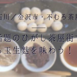 【石川/金沢市・不むろ茶屋】話題のひがし茶屋街でしら玉生麩を味わう!!!