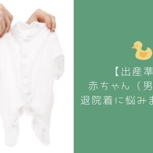 【出産準備】赤ちゃん(男の子)の 退院着に悩みました・・・