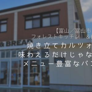 【富山/富山市・フォレストキッチン &Bread】焼き立てカルツォーネが 味わえるだけじゃない!!! メニュー豊富なパン屋さん