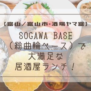 【富山/富山市・酒場ヤマ富】SOGAWA BASE(総曲輪ベース)で大満足な居酒屋ランチ!