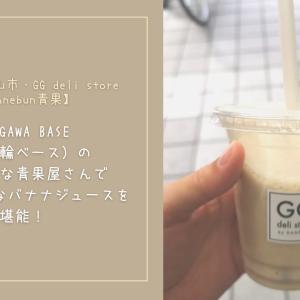 【富山/富山市・GG deli store by kanebun青果】SOUGAWA BASE(総曲輪ベース)のおしゃれな青果屋さんでフレッシュなバナナジュースを堪能!
