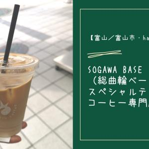 【富山/富山市・hazeru coffee】SOGAWA BASE(総曲輪ベース)のスペシャルティコーヒー専門店で一息