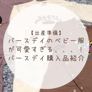 【出産準備】バースデイのベビー服が可愛すぎる、、、!バースデイ購入品紹介