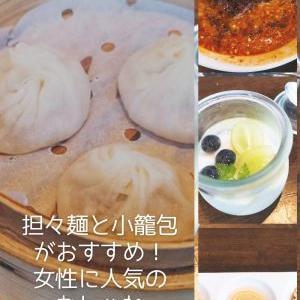 【富山/高岡市・富包(フーパオ)】担々麺と小籠包がおすすめ!女性に人気のおしゃれな中華料理店