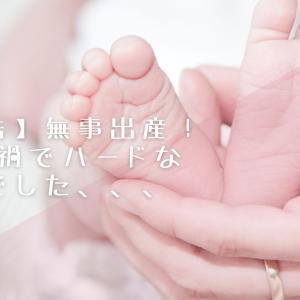【ご報告】無事出産!コロナ禍でハードな初産でした、、、