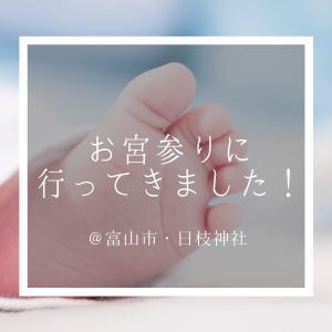 お宮参りに行ってきました!@富山市・日枝神社