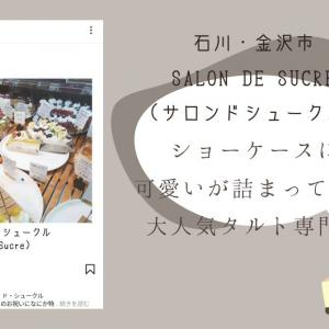 【石川・金沢市/Salon de Sucre(サロンドシュークル)】ショーケースに可愛いが詰まってる!大人気タルト専門店