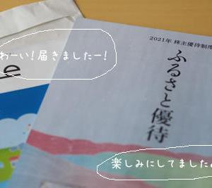株主優待カタログ!待ってました~