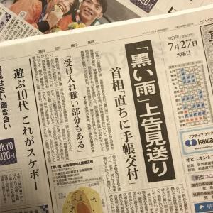 エミータS.358/新聞:川柳