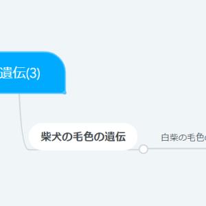 【14】遺伝(3)