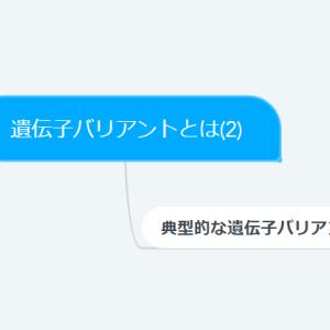 【17】遺伝子バリアントとは(2)