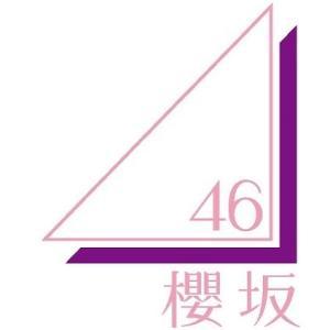欅坂46が櫻坂46に改名するようです!