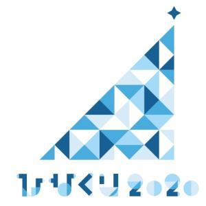 日向坂46の「ひなくり2020」が最高でした!