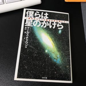 本「僕らは星のかけら」を読みました!