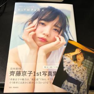 日向坂46齊藤京子さんの写真集を買ってしまいました!