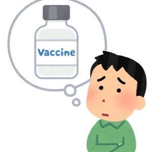 ワクチンを接種するかしないか問題!
