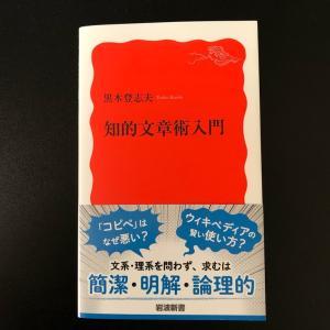 本「知的文章術入門」を読みました!