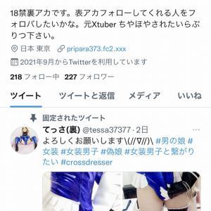 twitter裏アカウント///