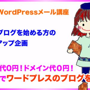 ワードプレス初心者の完全無料スタートアップ企画!