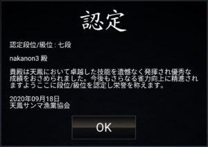 天鳳 サンマ 7段到達!!