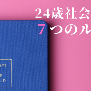 魅力的な人間になるために,24歳社会人が心がけている7つのルール