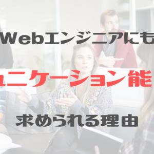 Webエンジニアにもコミュニケーション能力が求められる理由