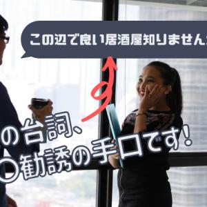 東京で「この辺で良い居酒屋知りませんか?」と道案内を頼まれた←○○の勧誘です