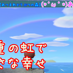 《あつ森》二重の虹で小さな幸せ【Vlog】11日目まとめ