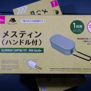 街で噂の「ダイソーメスティン」をゲット!!これが500円は凄い、コスパ最高!!