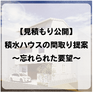 【見積もり公開】積水ハウスの間取り提案 ~忘れられた要望~