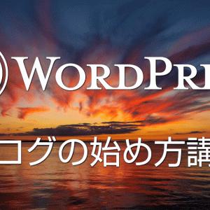 【詳しく解説】WordPress(ワードプレス)でブログを始める方法を始めから丁寧に説明!