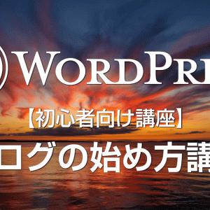 【初心者必見!】WordPress(ワードプレス)でブログを始める方法を始めから丁寧に説明!