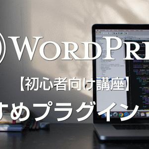 【初心者必見!】WordPressプラグインおすすめプラグイン11選