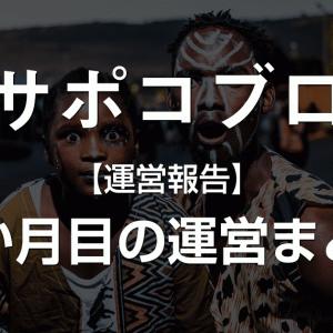 【運営レポート】ブログ初心者1か月目の運営報告