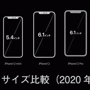iPhoneサイズ比較(2020年10月更新版)