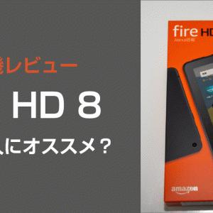【Amazonデバイス】万人にオススメ!Fire HD 8を買うべき理由