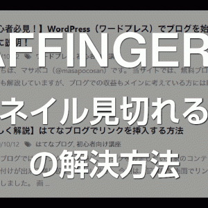Affinger5でサムネイルが見切れてしまう問題