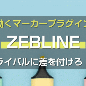 【動くマーカー装飾】ZEBLINEプラグインでブログに差を付けろ