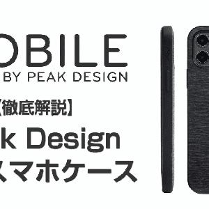 【新製品】Peak DesignのスマホアクセサリシステムがKick Starterで募集開始!