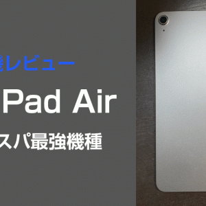 iPad Air(第4世代)軽めのレビュー