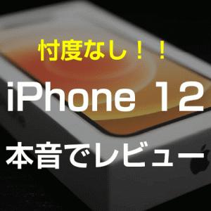 【ぶっちゃけ】iPhone 12実機レビュー