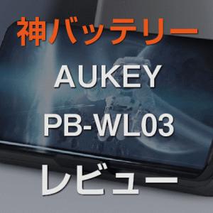 【モバイルバッテリー】AukeyのPB-WL03が神過ぎる