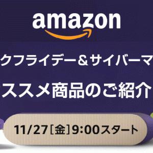 【超大型セール】Amazonブラックフライデー&サイバーマンデー