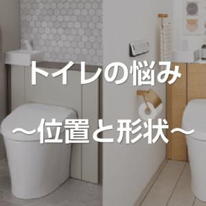 トイレの位置・タイプについて