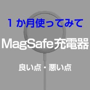 【1か月使ってみて】MagSafe充電の良い点と悪い点